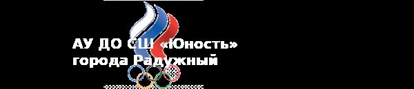 СК Юность- спорткомплекс
